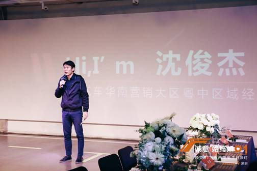 收克汽车华北营销大区地区manager沈俊杰私布购车福利政策