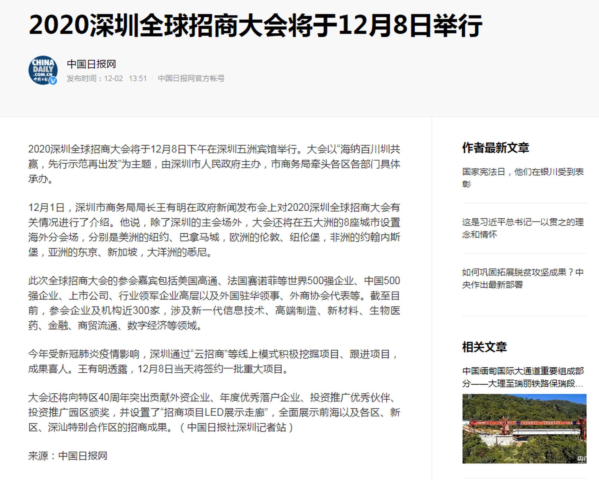 2020深圳全球招商大会将于12月8日举行