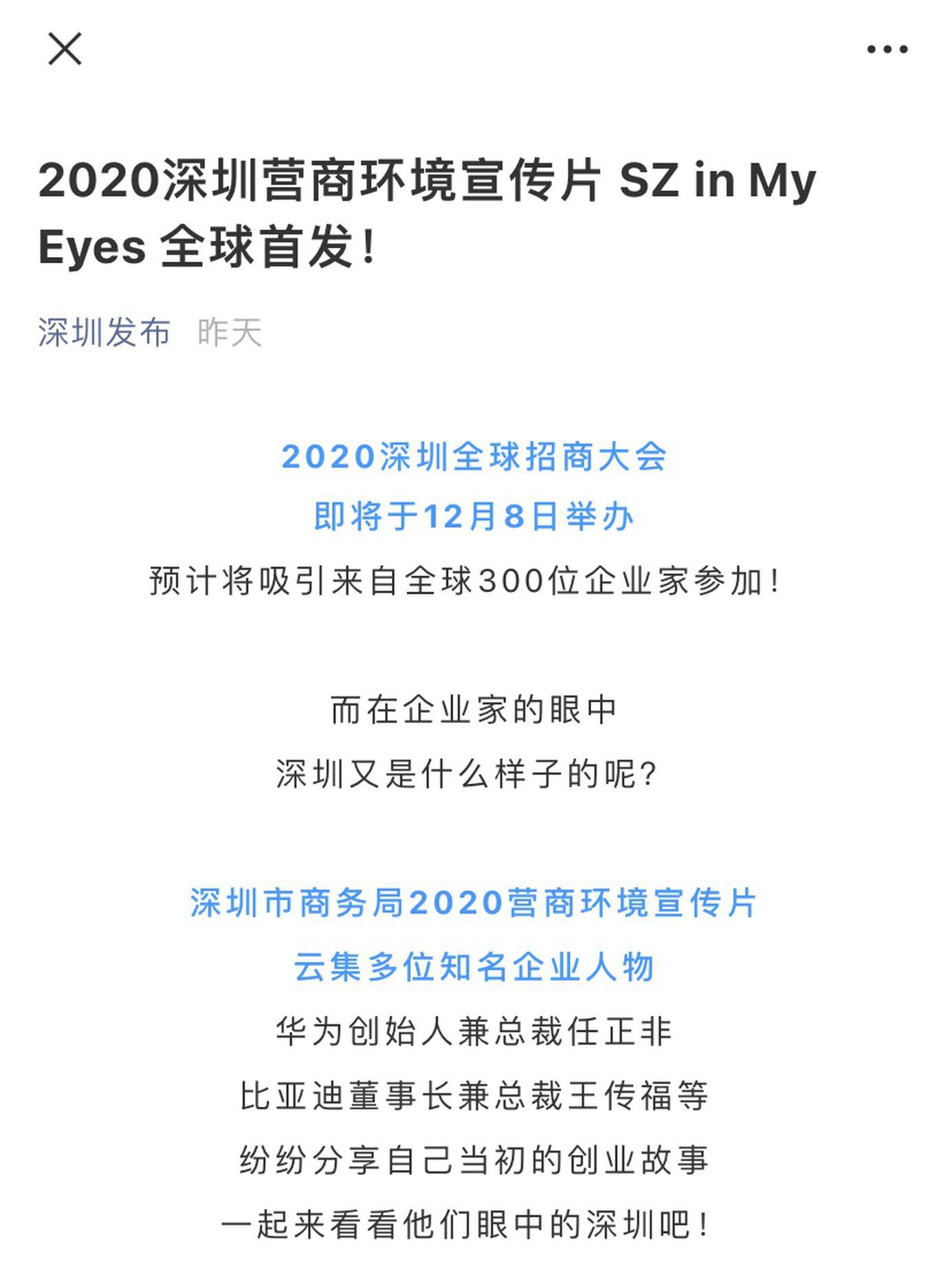 2020深圳营商环境宣传片《SZ in my eyes》全球首发