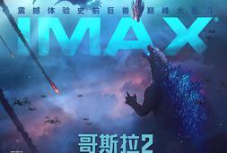 IMAX 3D《哥斯拉2》视听体验震撼升级