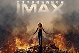 《X战警:黑凤凰》观影活动深圳万象IMAX影城举行