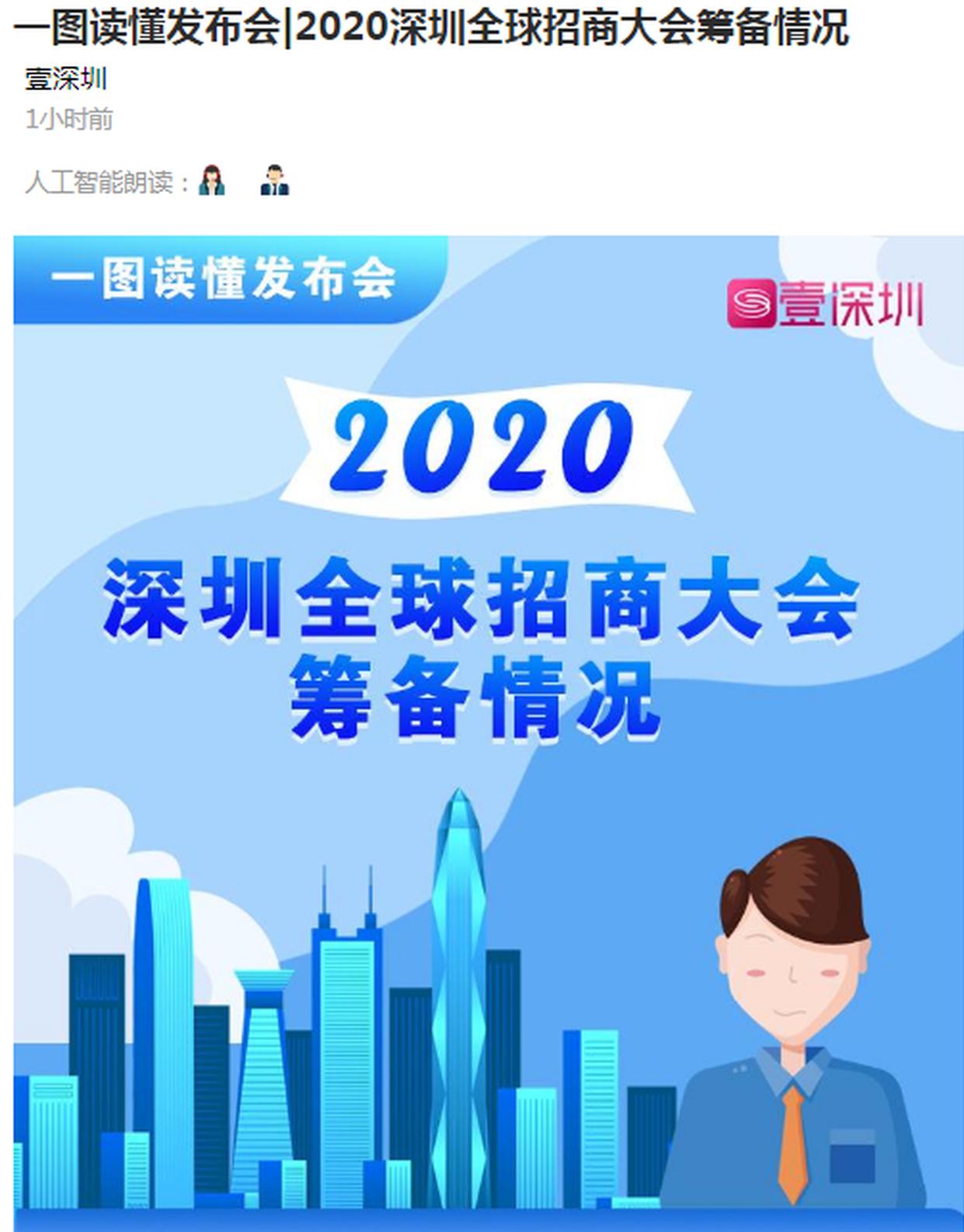 一图读懂发布会|2020深圳全球招商大会筹备情况