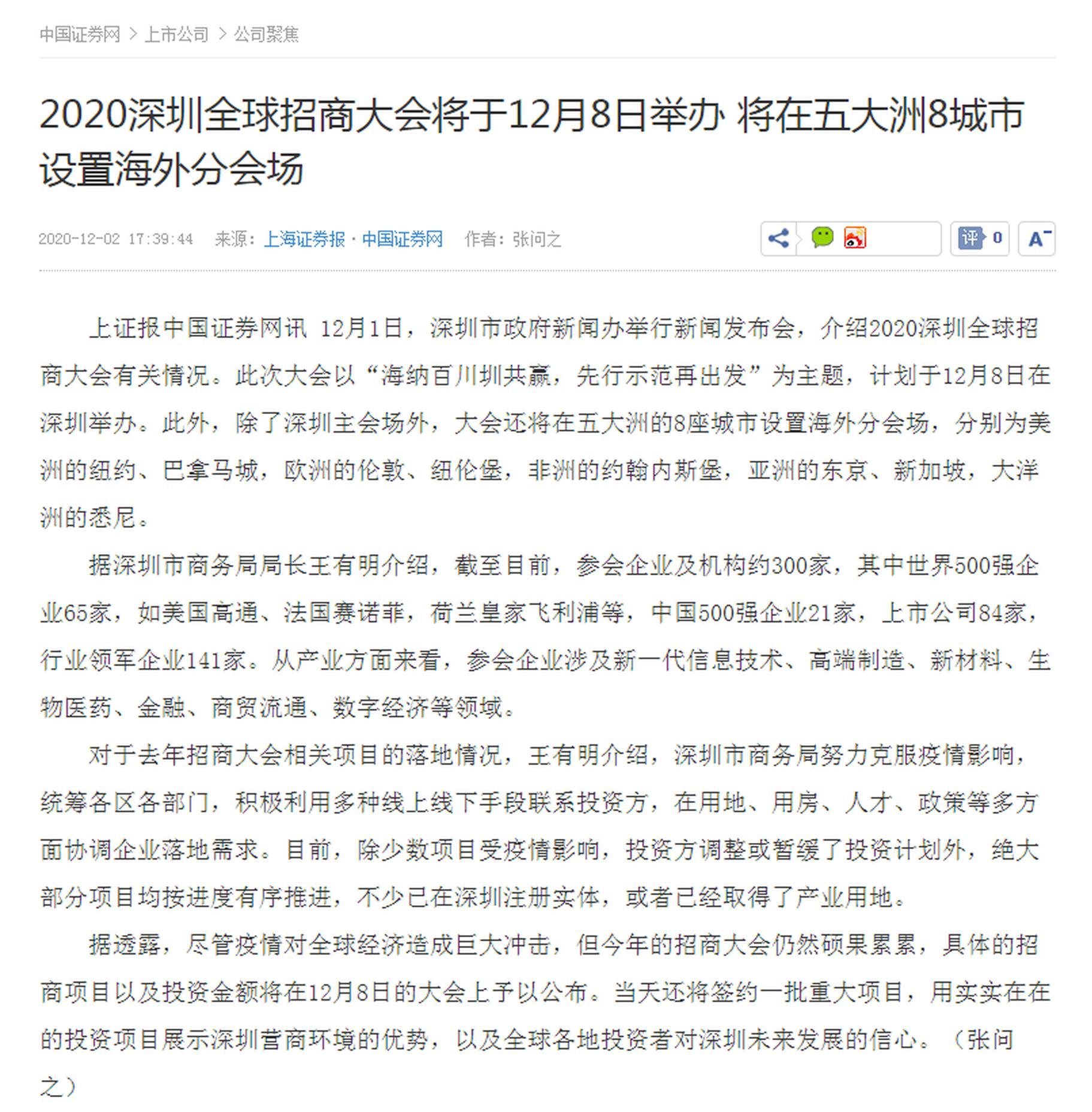 2020深圳全球招商大会将于12月8日举办 将在五大洲8城市设置海外分会场