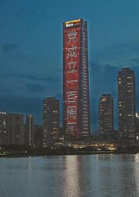 深圳全城亮灯:欢庆党的百年华诞