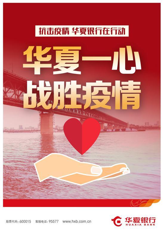 有温度 勇担当 华夏银行深圳分行提升普惠金融服务 推进疫情防控工作