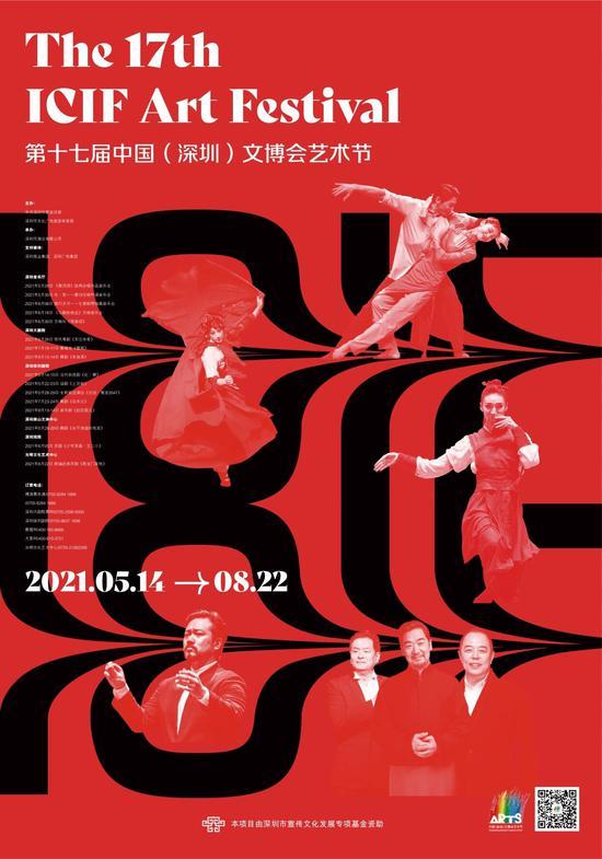 """""""礼赞&致敬""""建党百年——中国(深圳)文博会艺术节将启幕"""