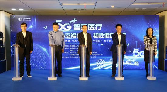 福田区医联体5G+MEC智慧医疗项目精彩发布