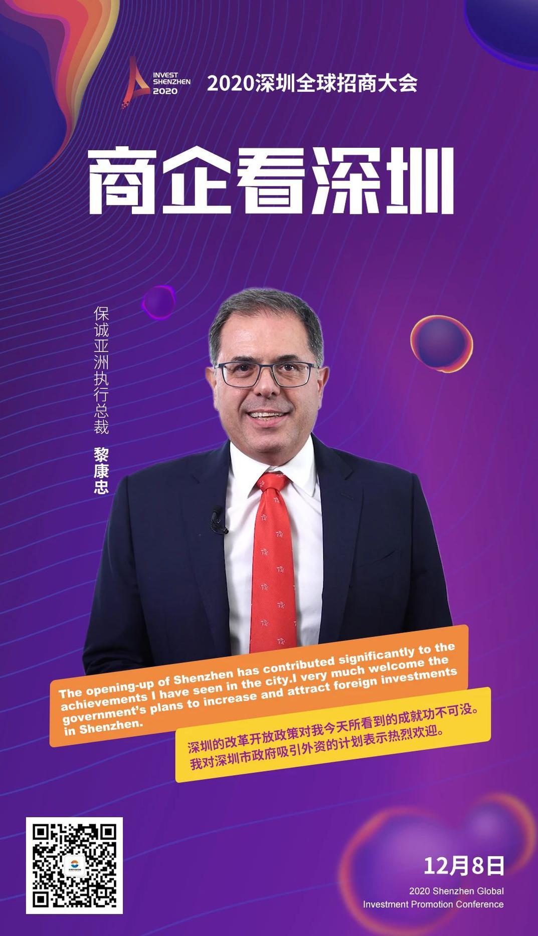 保诚亚洲执行总裁黎康忠