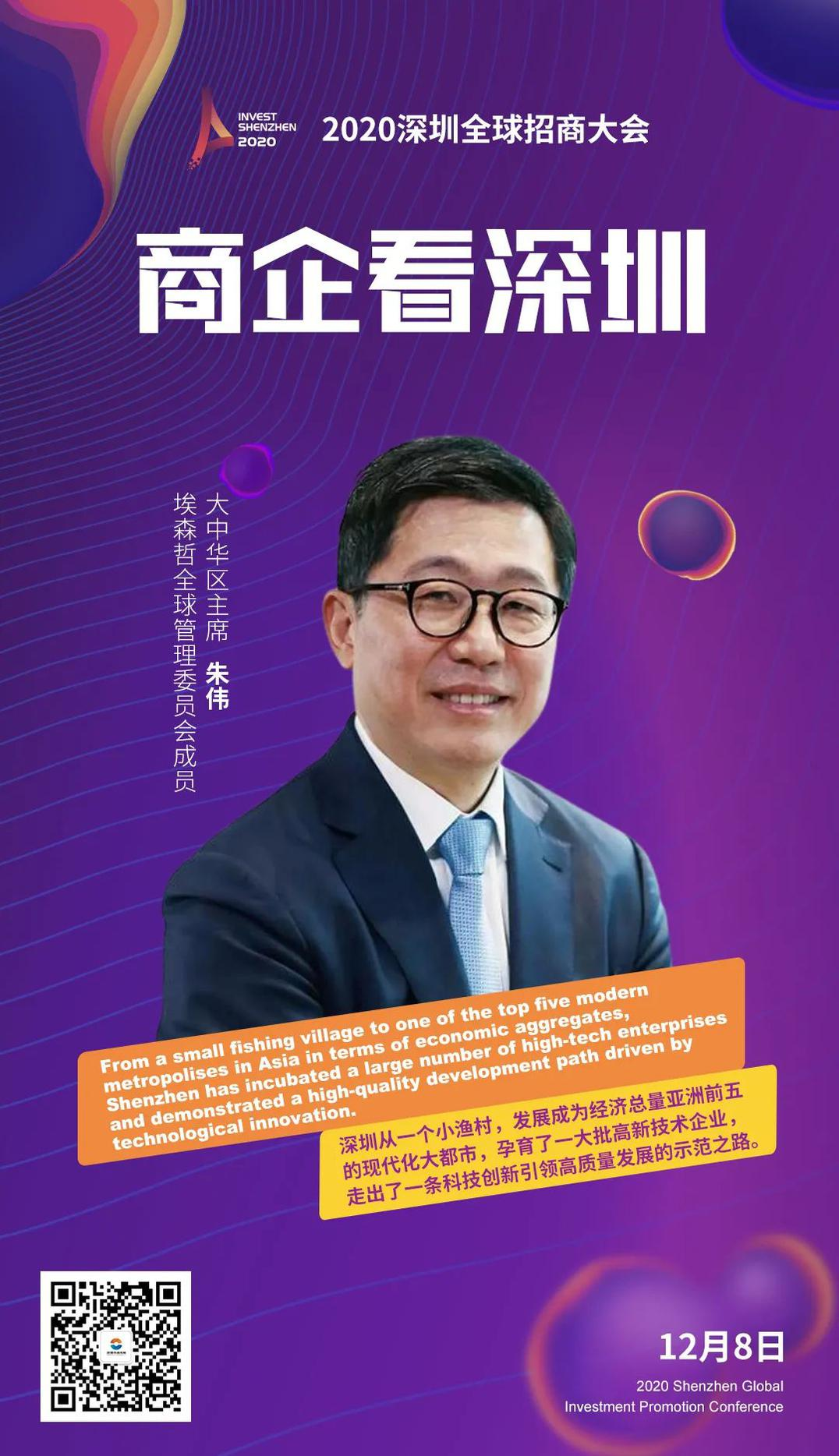 埃森哲全球管理委员会成员、大中华区主席朱伟
