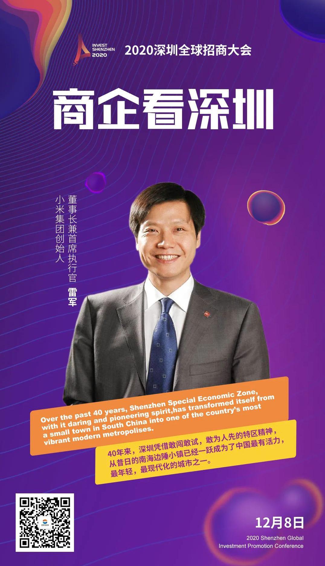 小米集团创始人、董事长兼首席执行官雷军