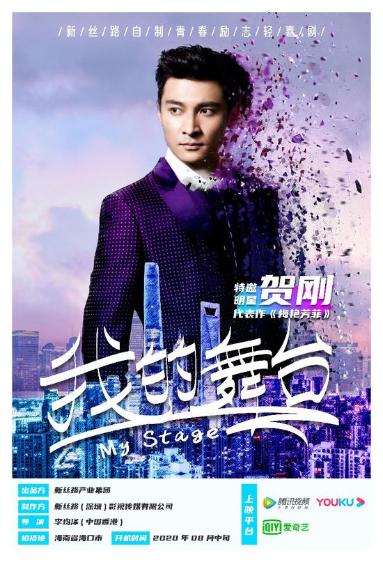 新丝路首部青春励志片 网络大电影《我的舞台》正式开机
