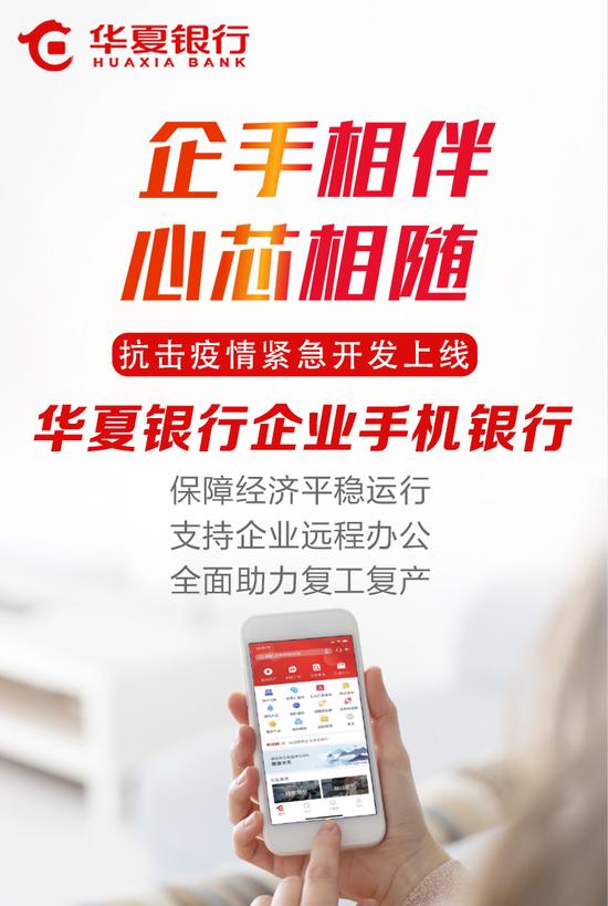 华夏银行紧急上线企业版手机银行