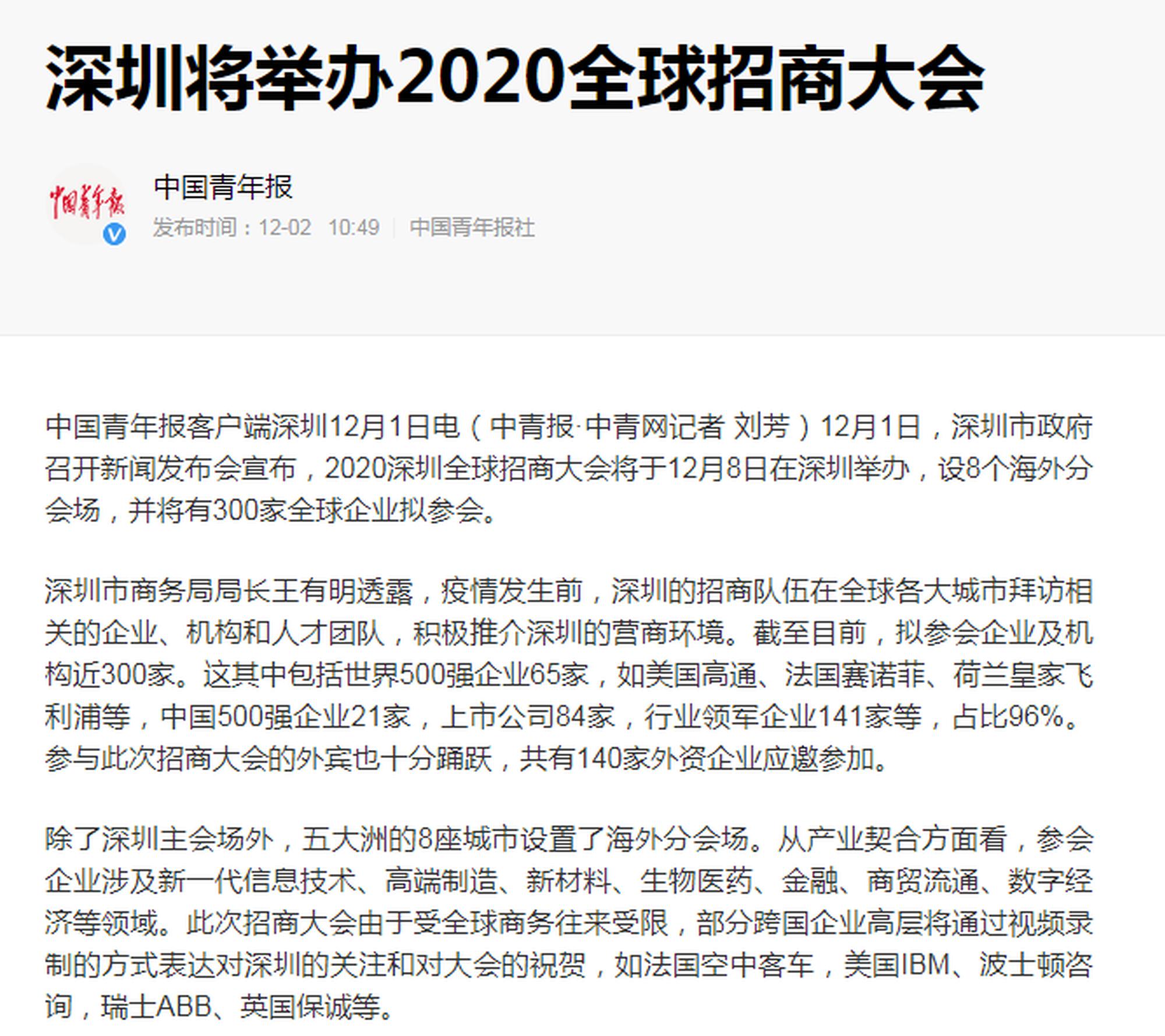 深圳将举办2020全球招商大会