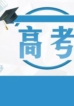 广东省本科批次高分优先投档线出炉