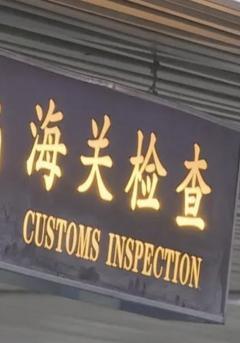 深圳海关查获侵权货物37万余件