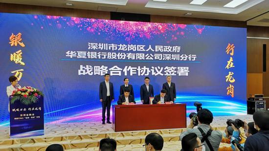 华夏银行深圳分行与深圳市龙岗区人民政府签署战略合作协议