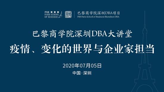 巴黎商学院深圳工商管理博士(DBA)大讲堂活动圆满结束