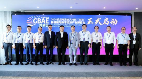 首届粤港澳大湾区(深圳)新基建与数字经济产业博览会正式启动