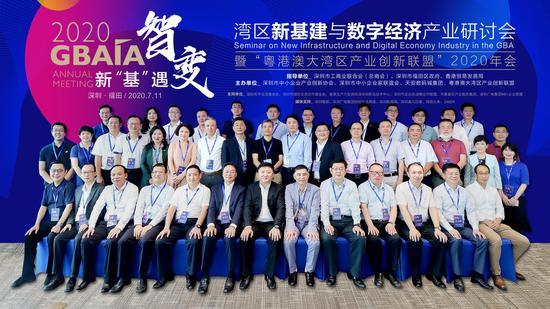 首届粤港澳大湾区(深圳)新基建与数字经济产业博览会正式启动 10月开展