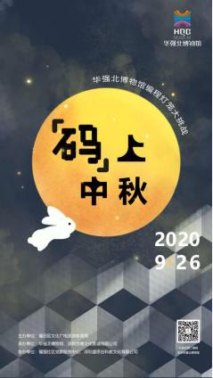 """""""码""""上中秋—华强北博物馆编程灯笼大挑战"""