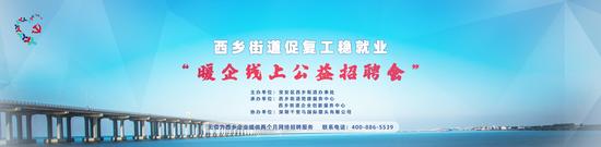 """西乡街道促复工稳就业""""暖企线上公益招聘会""""圆满收官"""