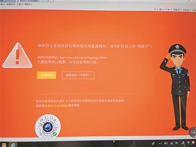 """""""财富中国""""P2P被查封。"""
