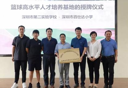 滚动:百仕达小学携手百深圳第二实验学校共建高水平篮球培训基地