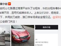网友称被的士司机持刀威胁