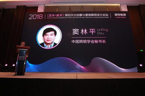 窦林平-中国照明学会秘书长