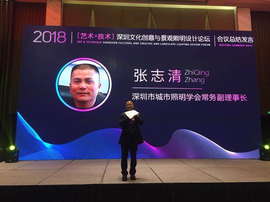 张志清-深圳市城市照明学会常务副理事长