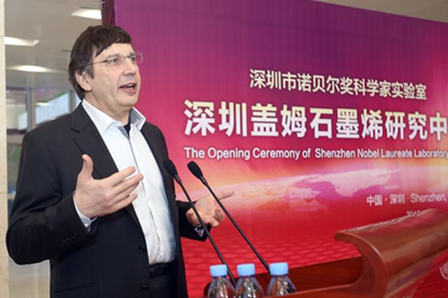 深圳再添一诺奖研究中心 这位诺奖得主是石墨烯发现者