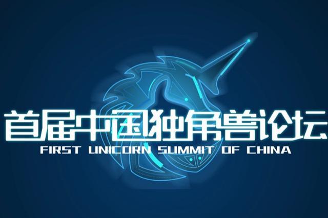 探秘独角兽投资 首届中国独角兽论坛明年1月举行