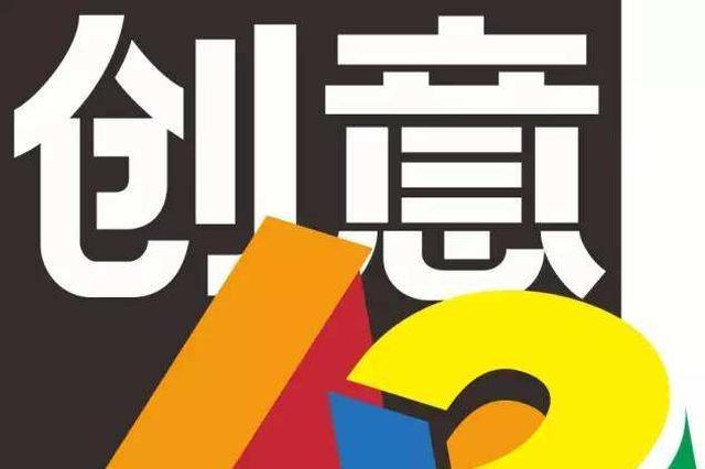 """深圳第十三届""""创意十二月""""在罗湖艺展中心启幕"""
