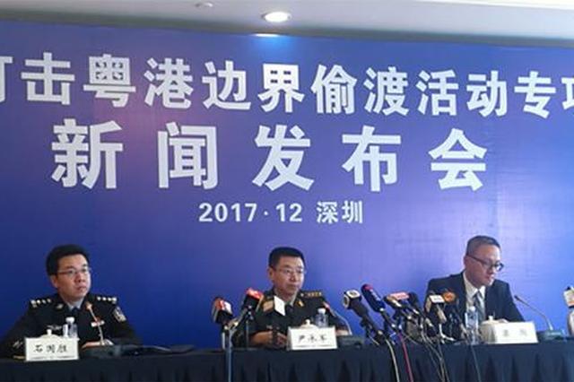 破获案件290余起 公安部打击粤港边界偷渡活动取阶段性战果