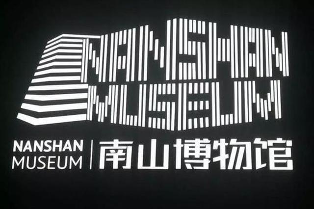 南山博物馆首展开幕 快来看秦始皇统一岭南物证