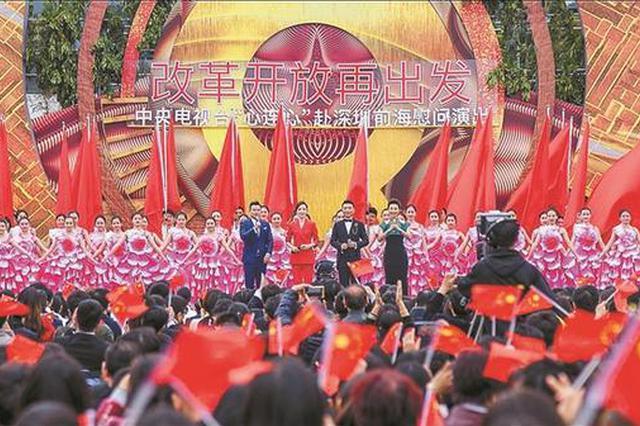 """再现改革峥嵘岁月 央视""""心连心""""赴前海慰问演出"""