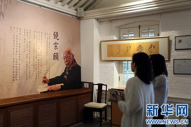特写:国学大师饶宗颐在香港的文化足迹