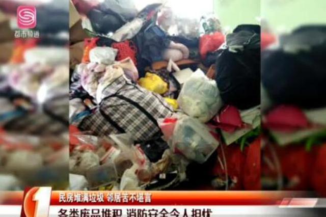深圳布吉一民房堆满垃圾 邻居苦不堪言