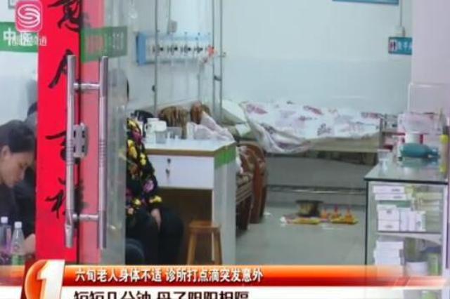 深圳男子外出抽个烟 诊所打点滴母亲突发意外
