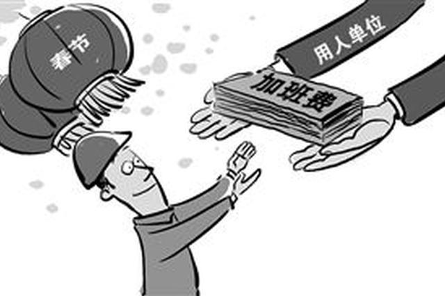 市人社局:春节假期7天全加班违法 员工可举报