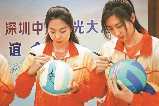 八一深圳女排回深联谊 赠送签名排球和球衣