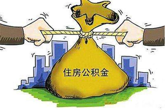深圳推出六项维护公积金缴存职工购房权益的措施
