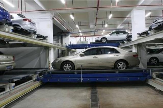 立体车库可按特种设备报建 深圳鼓励建机械式立体停车场