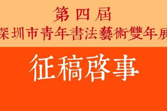 第四届深圳市青年书法艺术双年展征稿启事
