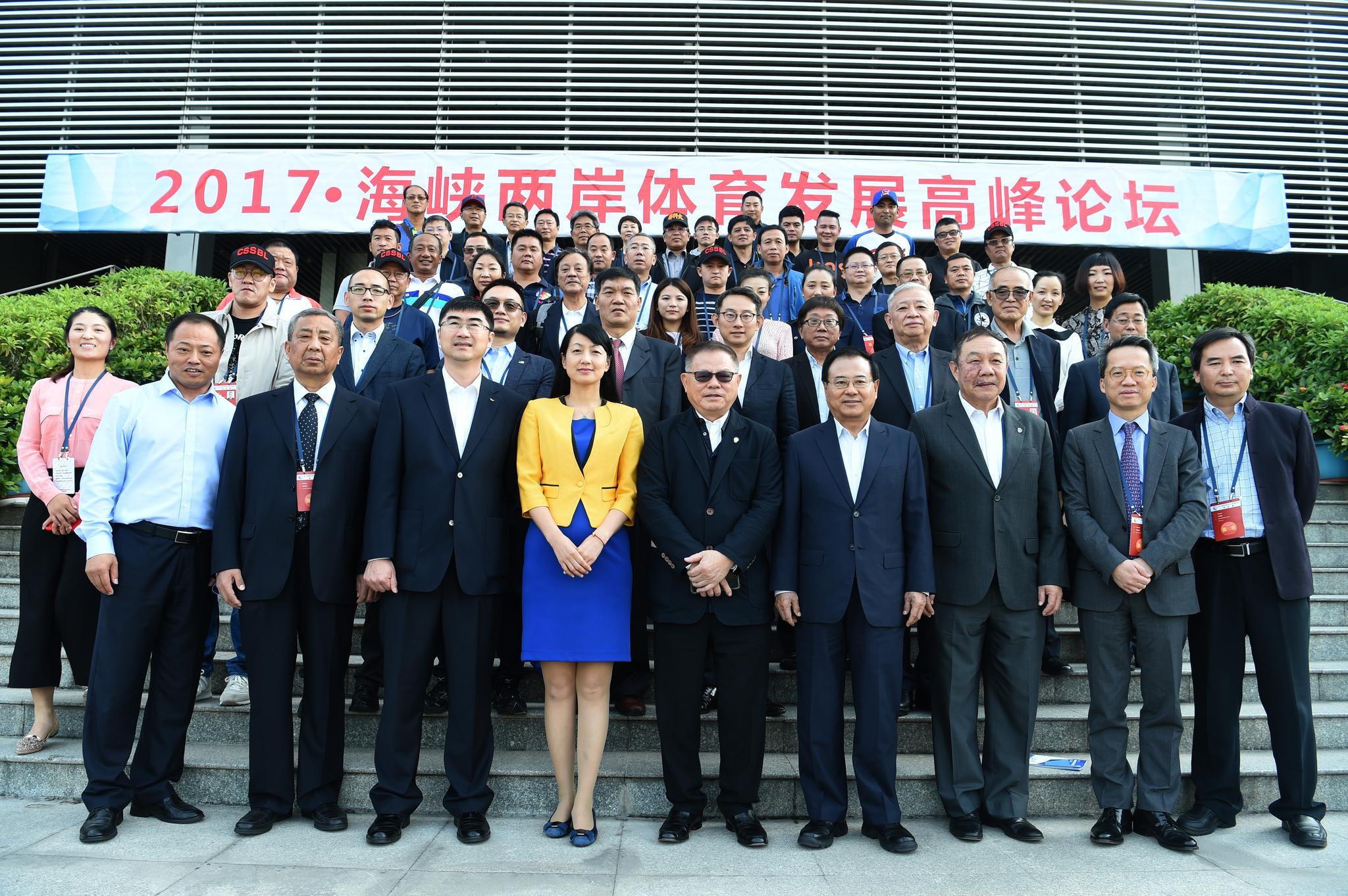 2017海峡两岸体育发展高峰论坛在深圳大学举行
