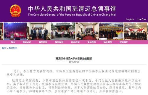 图片来源:中国驻泰国清迈总领馆网站截图。