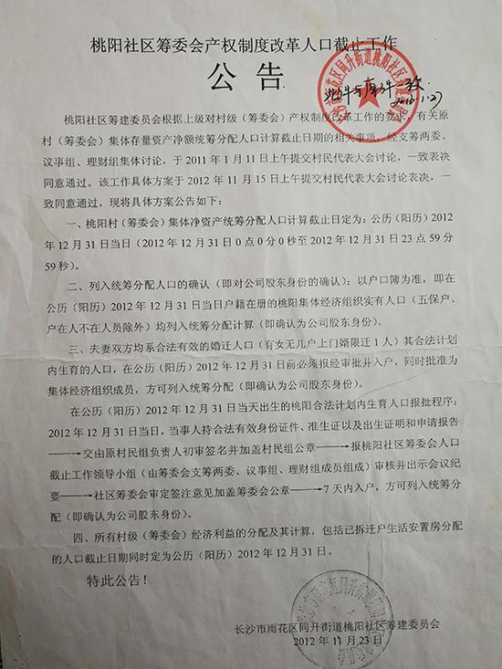 """桃阳社区筹委会2012年曾发布公告,全村集体资产统筹分配的人口计算截止日为2012年12月31日,此后""""生不增、死不减""""。受访者 供图"""