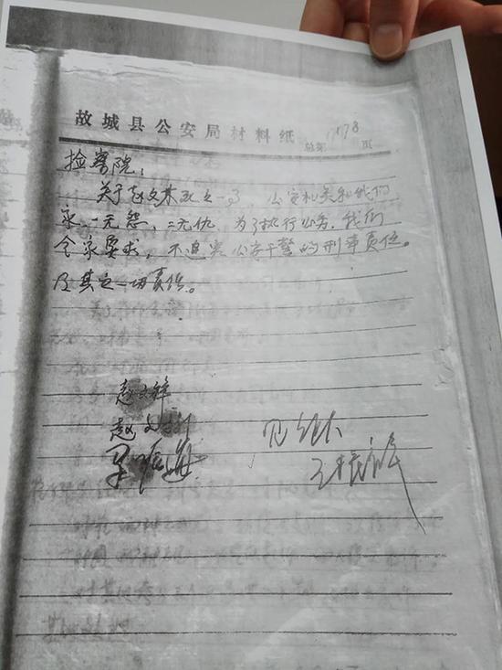 家属曾与办案机关签署协议,并签下保证书