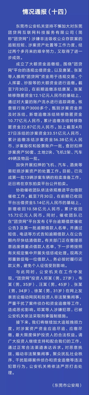 东莞警方:累计追缴冻结团贷网涉案资金56亿