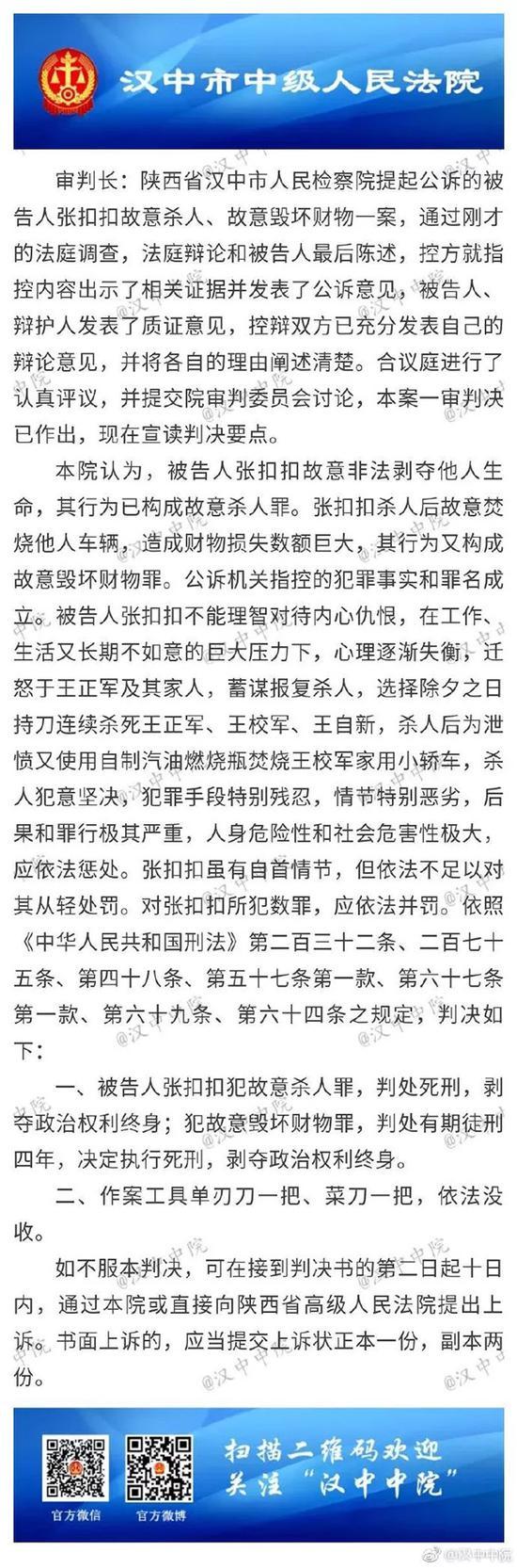 陕西省汉中市人民检察院公诉意见书